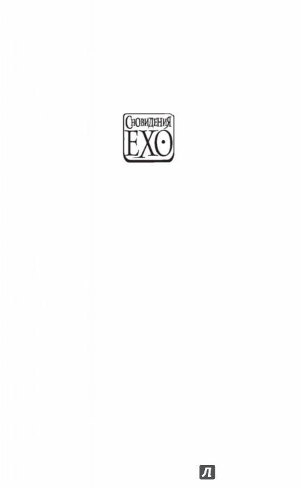 Иллюстрация 1 из 24 для Вся правда о нас - Макс Фрай   Лабиринт - книги. Источник: Лабиринт