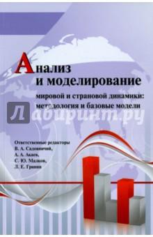 Анализ и моделирование мировой и страновой динамики: методология и базовые модели