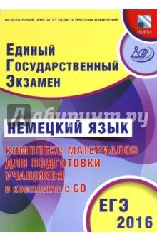 ЕГЭ-2016. Немецкий язык. Комплекс материалов для подготовки учащихся (+ CD)