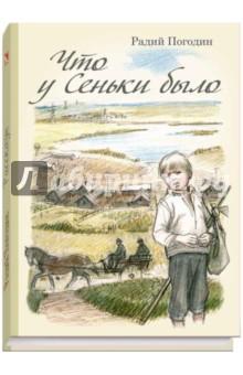 Что у Сеньки былоПовести и рассказы о детях<br>Сборник рассказов Радия Петровича Погодина повествует о том, как ребёнок входит в мир, как осваивает и воспринимает его, как живёт в нём. Юные персонажи писателя добры, совестливы, бесстрашны и ощущают себя на равных не только со своим окружением - сверстниками и взрослыми, но и с природой. Они узнают, что такое дружба и настоящая красота, а ещё - что такое чувство родной земли и почему от него теплеет на сердце… <br>Иллюстрации к книге создал художник Юрий Михайлович Данилов. Его рисунки не только тонко и глубоко передают характеры маленьких героев, но и отражают всю мудрость и чистоту прозы Радия Погодина.<br>