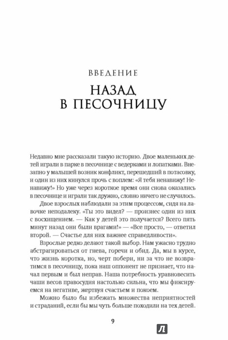 Иллюстрация 1 из 47 для Все сложно. Как спасти отношения, если вы рассержены, обижены или в отчаянии - Харриет Лернер | Лабиринт - книги. Источник: Лабиринт