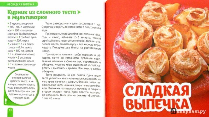 Как сделать бездрожжевое тесто и рецепты с фото 116