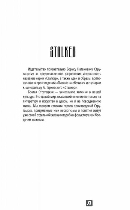 Иллюстрация 1 из 20 для Взломать Зону. Хакер - Юрий Уленгов | Лабиринт - книги. Источник: Лабиринт