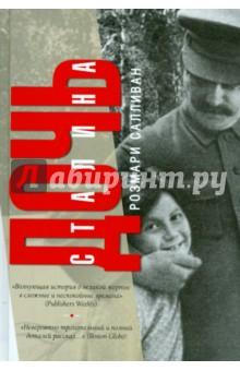 Дочь СталинаПолитические деятели, бизнесмены<br>История Аллилуевой Светланы Иосифовны, невозвращенки, прожившая всю жизнь в тени своего отца - Иосифа Сталина. Юные годы она провела в стенах Кремля. После смерти отца, она не могла больше молчать и удивила весь мир - попросив убежища у США и отказавшись от гражданства СССР, оставив двух детей и всех друзей.<br>