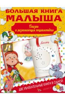 Большая книга малыша. Сказки и детская энциклопедия