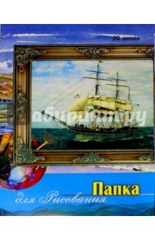 """Папка для рисования 20 листов, А4 """"Морской пейзаж"""" (С0271-07) АппликА"""