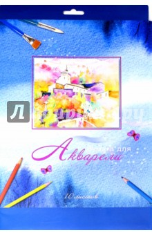 """Бумага для акварели 10 листов, А4 """"Осенний пейзаж"""" (С0162-12)"""