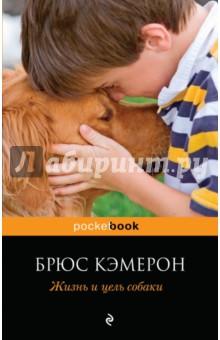 Жизнь и цель собакиСовременная зарубежная проза<br>Брюс Кэмерон написал увлекательную, веселую и трогательную книгу о жизни собаки, а еще - о человеческих взаимоотношениях и неразрывных связях между хозяином и его четвероногим другом, о том, что любовь никогда не умирает, что наши истинные друзья всегда рядом и у всех нас есть свое предназначение.<br>Главный герой этой книги - собака, которая, всякий раз рождаясь заново, обретает счастье в служении человеку: самоотверженной Сеньоре, одинокому мальчику Итану, потерявшей веру Майе или трогательной Венди. Брюс Кэмерон убеждает нас в том, что собаки способны на такие чувства, которые доступны далеко не каждому человеку.<br>Чтобы доказать это, иногда собаке приходится побывать в разных шкурах, храбро встречать все невзгоды и, главное, никогда не терять из виду своего хозяина. Даже если их разделяют несколько жизней.<br>