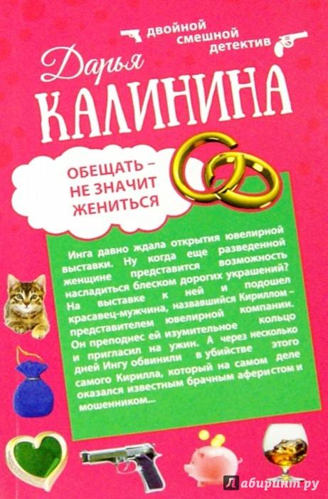 Иллюстрация 1 из 4 для Огонь, вода и медные гроши. Обещать - не значит жениться - Дарья Калинина | Лабиринт - книги. Источник: Лабиринт