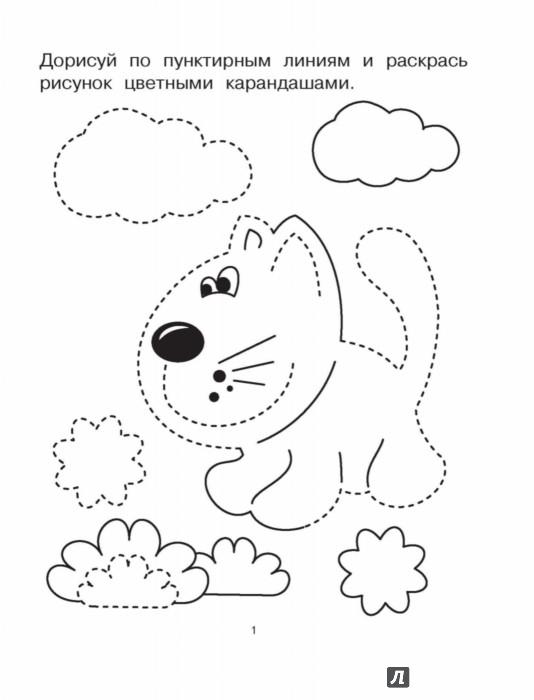 Иллюстрация 1 из 12 для Уроки письма для самых маленьких - Марина Георгиева | Лабиринт - книги. Источник: Лабиринт