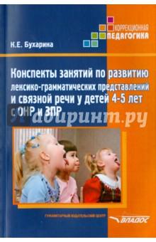 Конспекты занятий по развитию лексико-грамматических представлений у детей 4-5 л ет  с ОНР и ЗПР