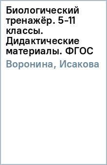 Биологический тренажёр. 5-11 классы. Дидактические материалы. ФГОС