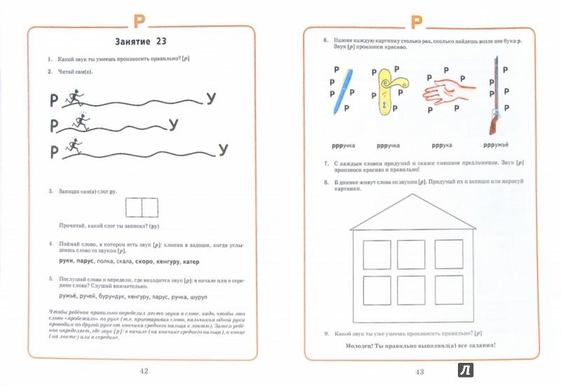 Иллюстрация 1 из 11 для Логопедическая тетрадь. Звук Р. Пособие для логопедов и родителей - Анна Костюк   Лабиринт - книги. Источник: Лабиринт