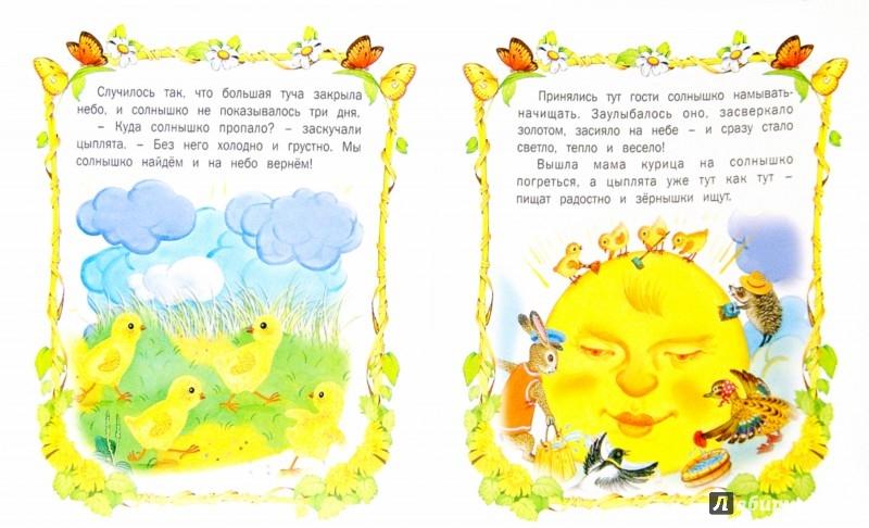 Иллюстрация 1 из 19 для У солнышка в гостях | Лабиринт - книги. Источник: Лабиринт