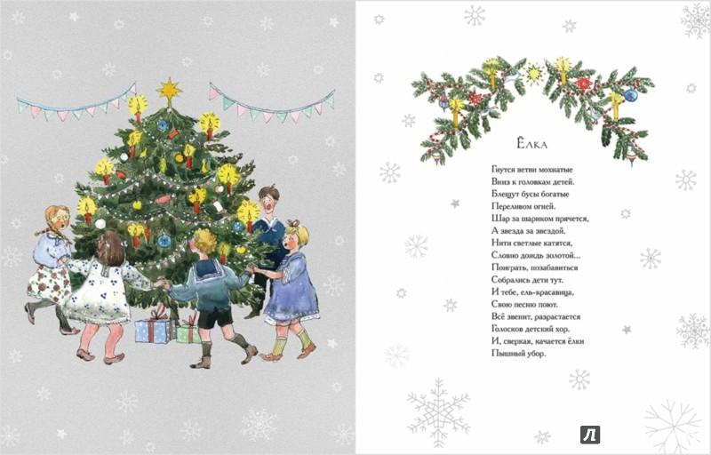 Иллюстрация 1 из 61 для В лесу родилась ёлочка - Раиса Кудашева   Лабиринт - книги. Источник: Лабиринт