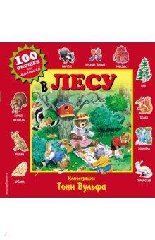 В лесуЗнакомство с миром вокруг нас<br>Эта книга наверняка станет одной из самых любимых у вашего малыша, ведь она нарисована всемирно известным итальянским художником Тони Вулфом, создавшим сотни замечательных иллюстраций для детских изданий. Каждый разворот книги представляет собой великолепную большую иллюстрацию со множеством веселых персонажей, с обилием забавных мелочей и открывающихся окошек. А под каждым из 100 окошек малыша ожидает сюрприз - самая интересная информация и самая забавная иллюстрация! Отличное полиграфическое исполнение и зарубежная печать делают эту книгу прекрасным подарком.<br>Для чтения взрослыми детям.<br>