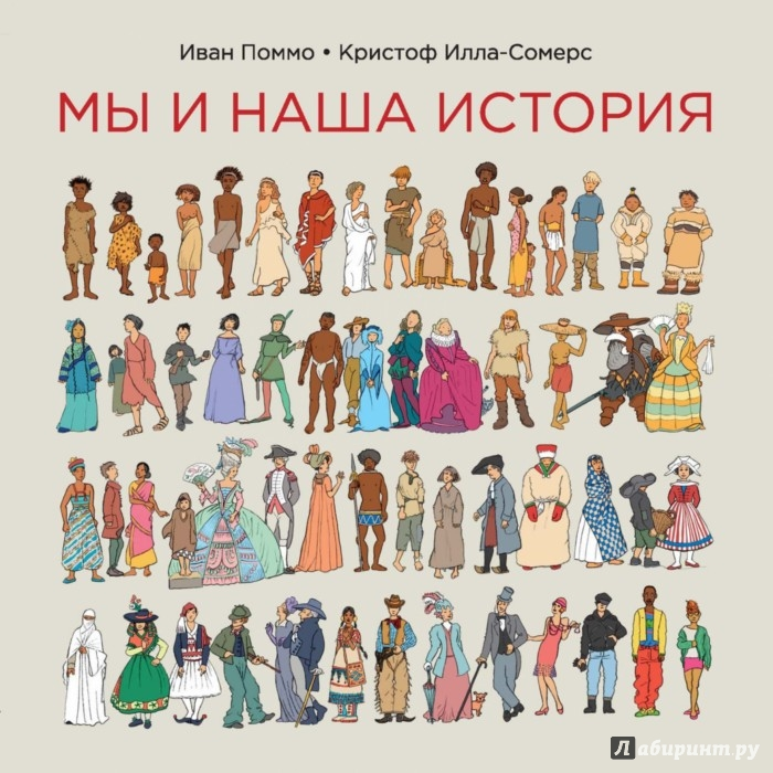 Иллюстрация 1 из 75 для Мы и наша история - Поммо, Илла-Сомерс   Лабиринт - книги. Источник: Лабиринт