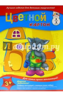 """Цветной картон """"Кот в песочнице"""" (А3, 8 листов, 8 цветов) (С0164-01) АппликА"""