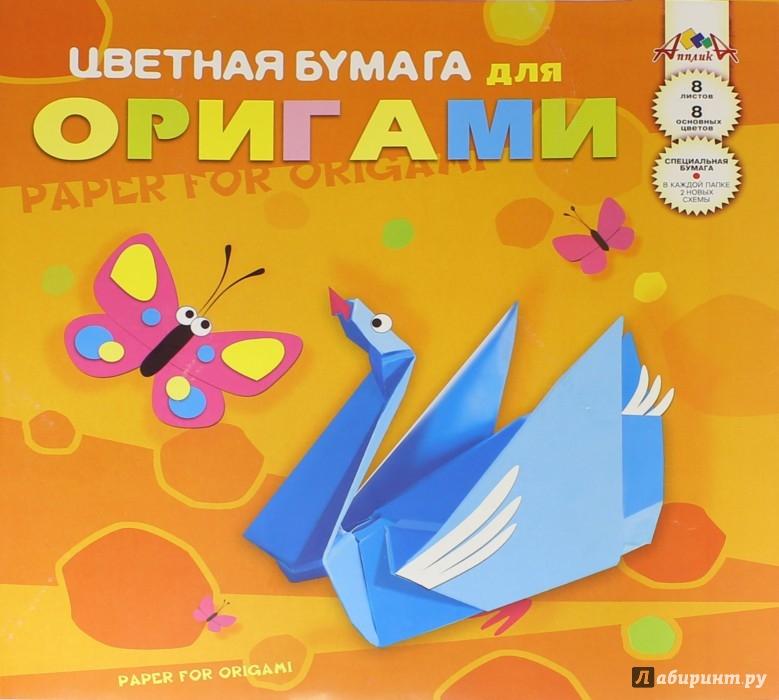 """Иллюстрация 1 из 4 для Бумага цветная для оригами """"Лебедь"""", 8 листов, 8 цветов, 30х30 см (С0326-02)   Лабиринт - канцтовы. Источник: Лабиринт"""