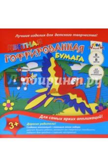 Бумага цветная гофрированная Попугай (8 листов, 8 цветов) (С1792-01)Бумага цветная гофрированная<br>Набор для детского творчества. <br>Цветная бумага гофрированная.<br>8  листов. 8 цветов. <br>Сделано в России.<br>
