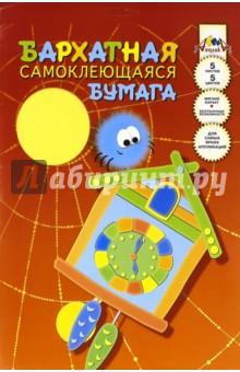 """Бумага цветная бархатная самоклеящаяся """"Паучок"""" (5 листов, 5 цветов) (С0349-01)"""