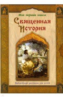 Священная история. Библейские рассказы для детей Воскресный день