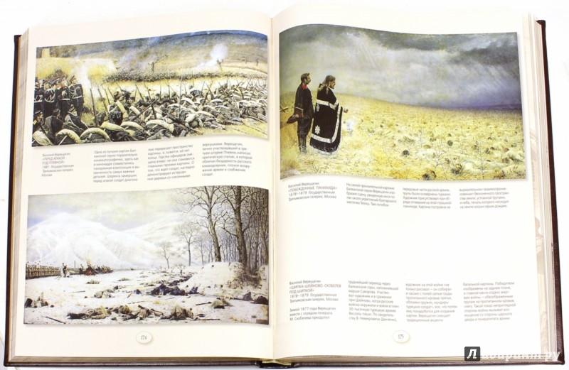 Иллюстрация 1 из 10 для Павел Третьяков и его знаменитая коллекция - Елена Евстратова   Лабиринт - книги. Источник: Лабиринт