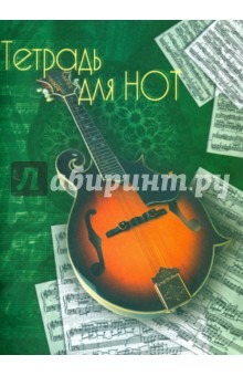 """Тетрадь для нот 16 листов """"Гитара"""" (С0066-06) АппликА"""