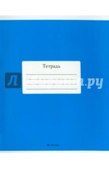 """Тетрадь 48 листов """"Голубой"""" (С2528-01)"""
