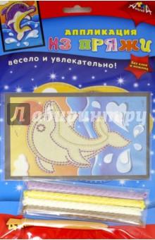 Аппликация из пряжи Дельфин (А6) (С2602-04)