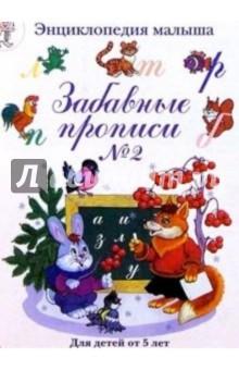 Фролова Варвара Забавные прописи №2