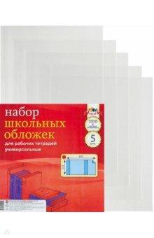Обложки универсальные для рабочих тетрадей, А5, 5 штук (С2827-01) АппликА