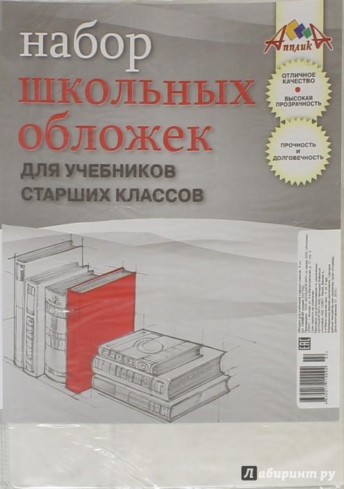 Иллюстрация 1 из 2 для Обложки для учебников старших классов, 5 штук (С0498-02) | Лабиринт - канцтовы. Источник: Лабиринт