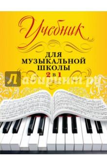 Учебник для музыкальной школы. 2 в 1
