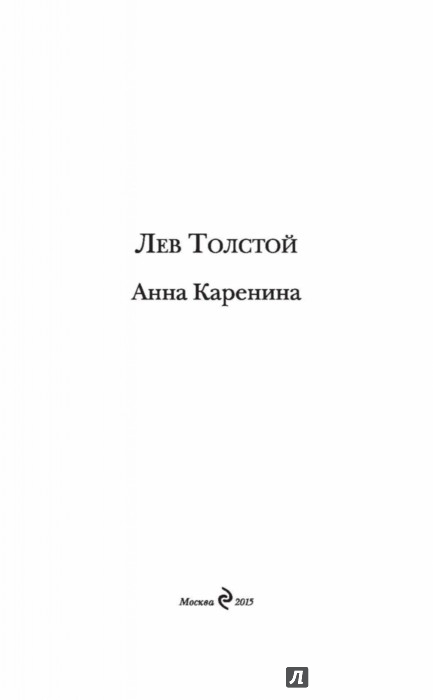 Иллюстрация 1 из 28 для Анна Каренина - Лев Толстой | Лабиринт - книги. Источник: Лабиринт