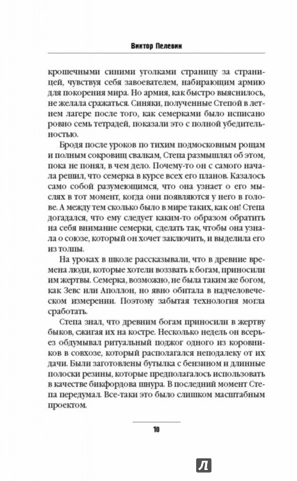 Иллюстрация 1 из 22 для Полное собрание сочинений. Том 7. ДПП (НН) - Виктор Пелевин   Лабиринт - книги. Источник: Лабиринт