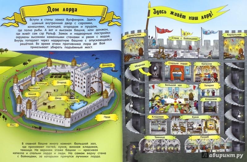 Иллюстрация 1 из 14 для Создай свою историю. Твой рыцарский замок | Лабиринт - книги. Источник: Лабиринт