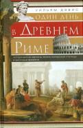 Уильям Дэвис: Один день в Древнем Риме. Исторические карты жизни