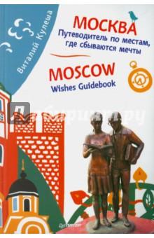 Москва. Путеводитель по местам, где сбываются мечтыПутеводители<br>Перед вами необычный путеводитель: он расскажет вам о волшебных и таинственных уголках Москвы, где сбываются самые сокровенные желания. Вы узнаете, какие памятники славятся способностью исполнять мечты, а также о том, что нужно сделать, чтобы желание сбылось непременно. Иногда, чтобы мечта осуществилась, необходимо совершить определенный ритуал. Если вы хотите побывать в этих местах и испытать магию столицы на себе - приглашаю в путешествие!<br>