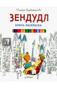 Голубятникова Диляра Книга-раскраска Зендудл
