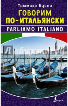 Буэно Томмазо Говорим по-итальянски