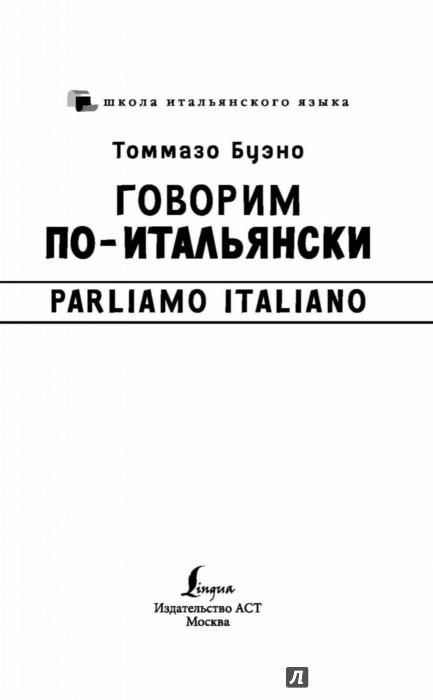 Иллюстрация 1 из 40 для Говорим по-итальянски - Томмазо Буэно   Лабиринт - книги. Источник: Лабиринт