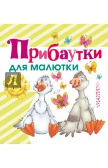 Прибаутки для малюткиСтихи и загадки для малышей<br>Нежные, теплые, пропитанные заботой и любовью стишки и загадки, потешки и прибаутки, песенки и присказки подарят улыбки и удовольствие и детям, и взрослым. В книжке собраны лучшие и самые известные фольклорные произведения для самых-самых маленьких.<br>Для детей до 3 лет.<br>