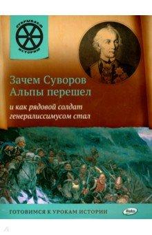 Владимиров В. В. Зачем Суворов Альпы перешел и как рядовой солдат генералиссимусом стал