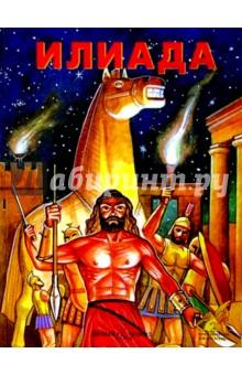 Илиада. Троянская война и ее герои. Мифы Древней Греции