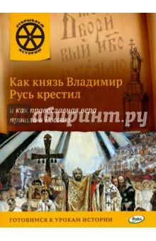 Владимиров В. В. Как князь Владимир Русь крестил и как православная вера пришла в Россию