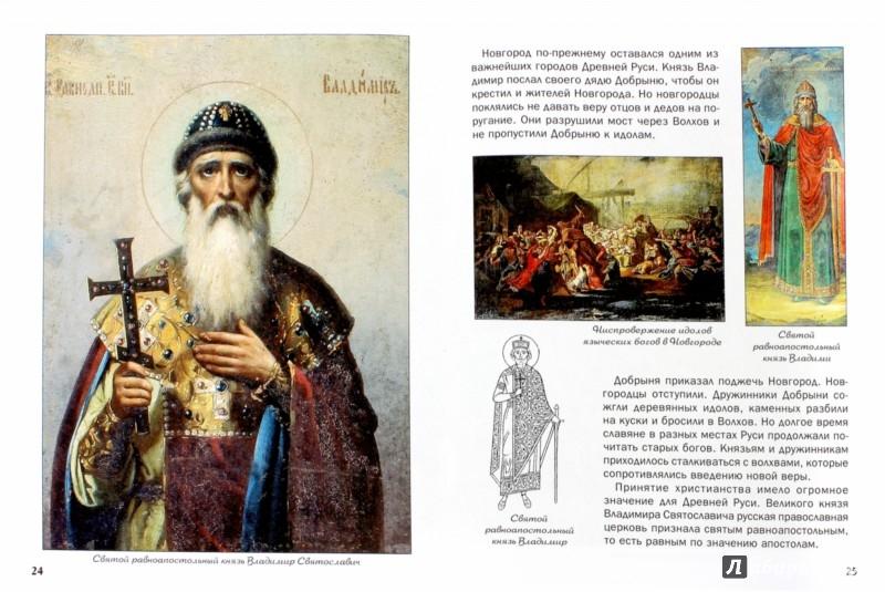Гильда Нагаева: История России. Все даты и периоды в ...
