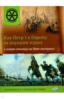Владимиров В. В. Как Петр I в Европу за науками ездил и новую столицу на Неве построил