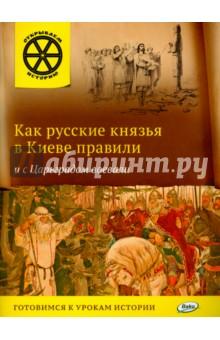 Владимиров В. В. Как русские князья в Киеве правили и с Царьградом воевали