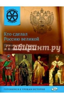 Владимиров В. В. Кто сделал Россию великой. Правители от Рюрика до Владимира Путина